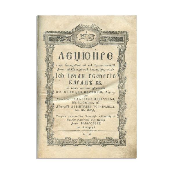 Legiuirea Caragea, 1818